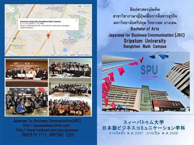 Japanese for Business Communication (JBC) Sripatum University (スィーパトゥム大学日本語ビジネスコミュニケーション学科)