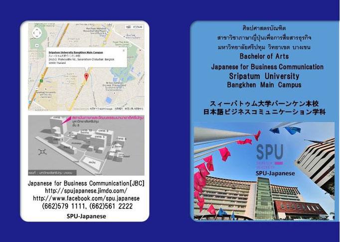 สาขาวิชาภาษาญี่ปุ่นเพื่อการสื่อสารธุรกิจ มหาวิทยาลัยศรีปทุม  วิทยาเขตบางเขน