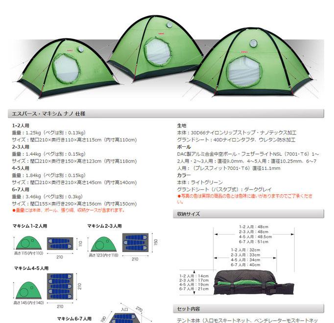 一応この4種類は持参しております!笠取テントTRでは6~7人用のジャンボテント使用するかもです!