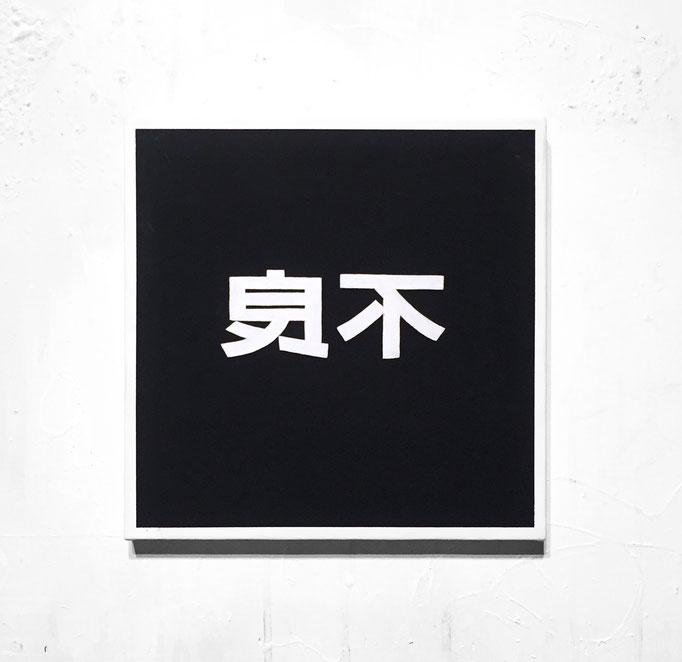 優良 230x230x17mm / acrylic on canvas / 2013