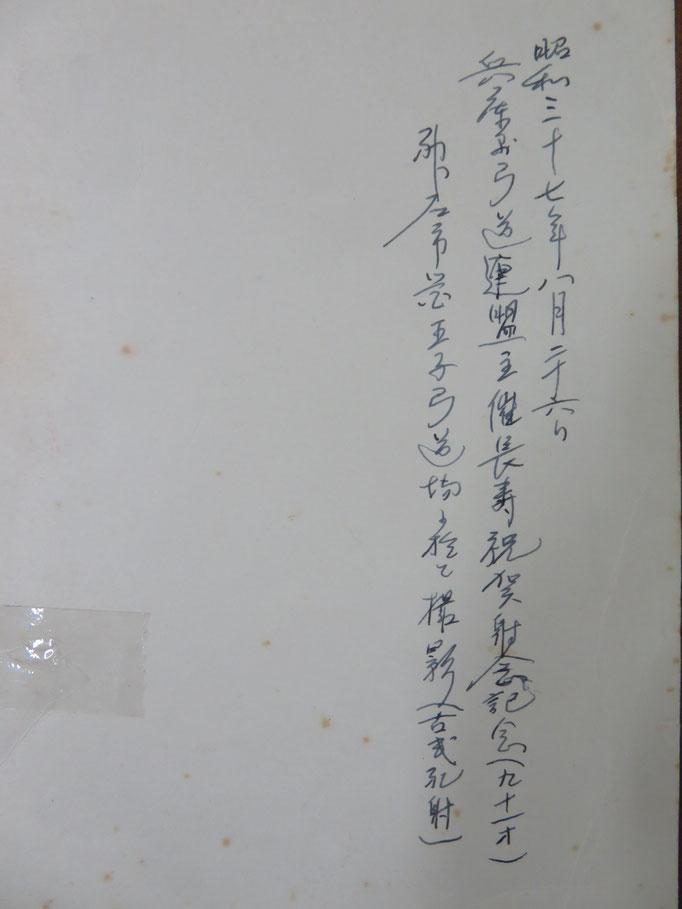 昭和37年8月26日兵庫県弓道連盟主催長寿祝賀射会記念(王子弓道場)