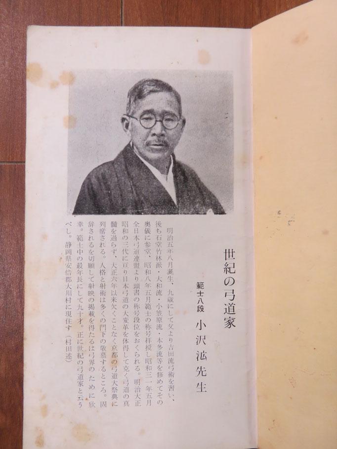 明治大正昭和の三代に亘り日本弓道の大変革を体得した世紀の弓道家と称賛