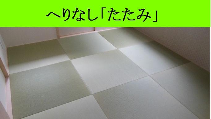 縁無畳 琉球畳