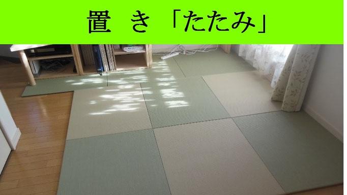 置き畳 フローリング畳