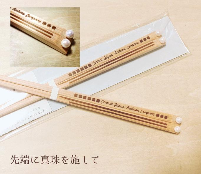 真珠を施した箸