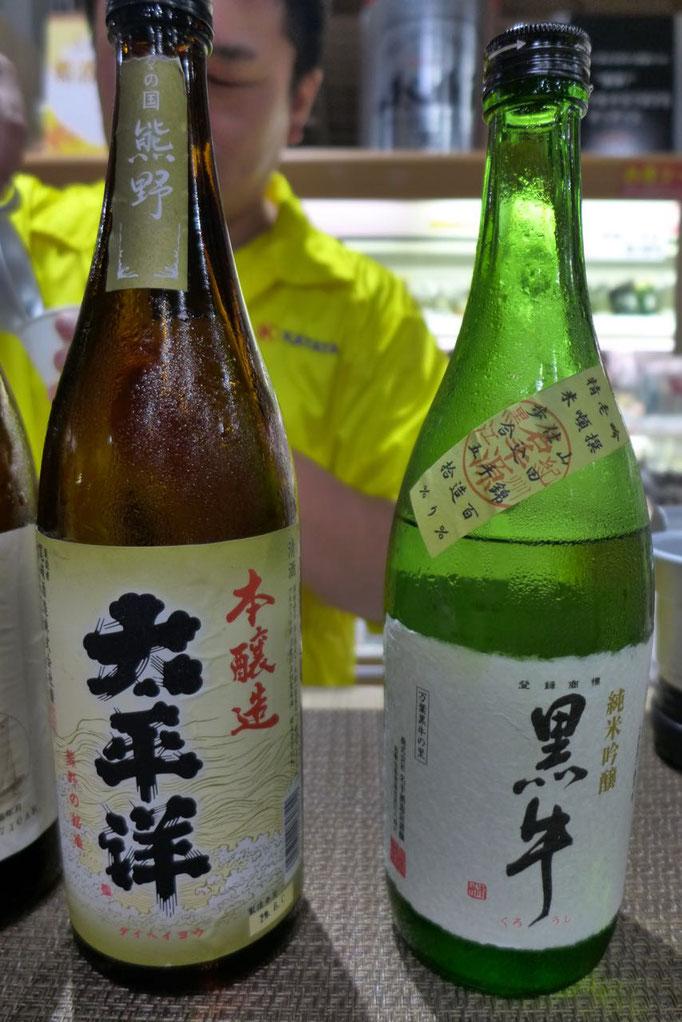 Sake, Tore-tore Seafood Market Shirahama