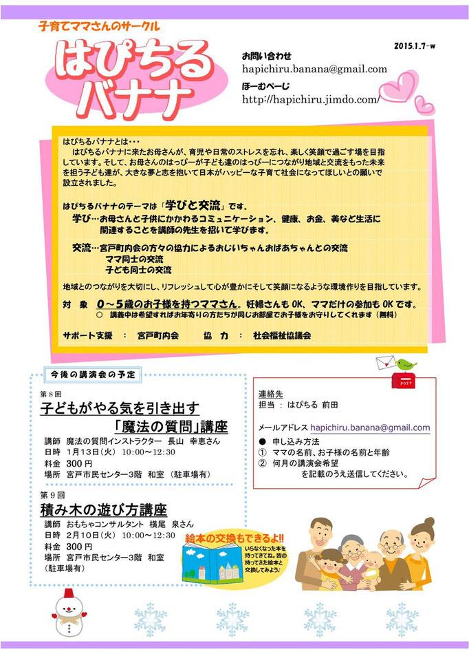 ぱちびるバナナ・2014年12月号(1)