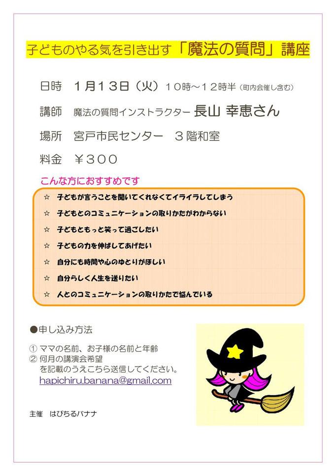 ぱちびるバナナ・2015年1月号(2)