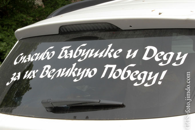 Россия, Ростов-на-Дону. День Победы.