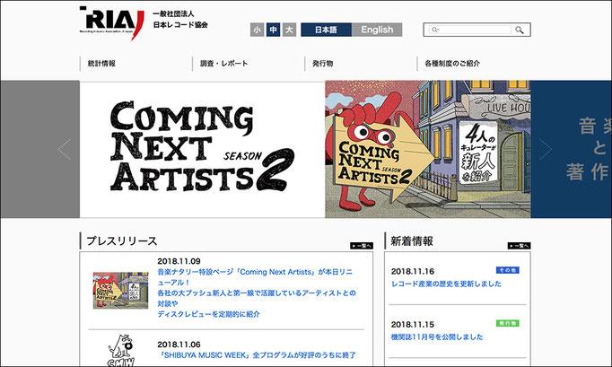 一般社団法人 日本レコード協会 オフィシャルサイト