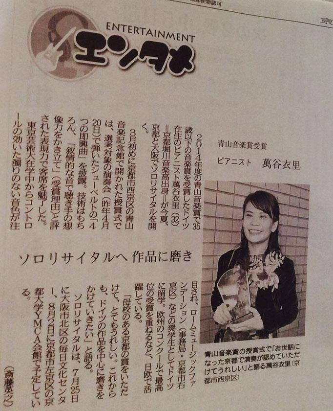 京都新聞 2015年3月28日