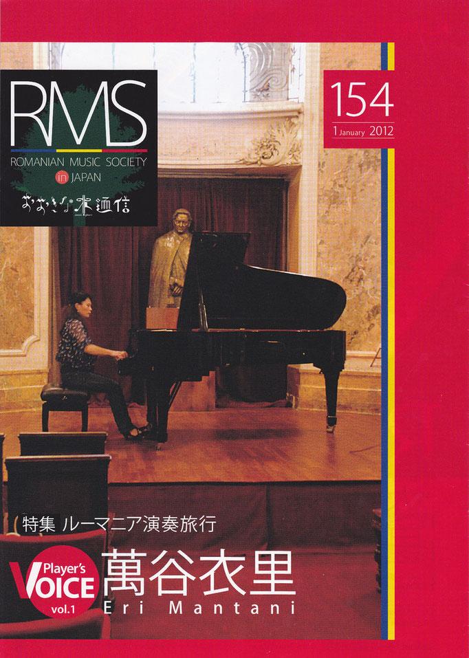 日本ルーマニア音楽協会会報 2012年1月