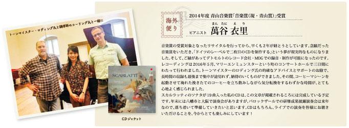 青山財団情報誌 「ばろっくざーる」 vol.57 (2016年)