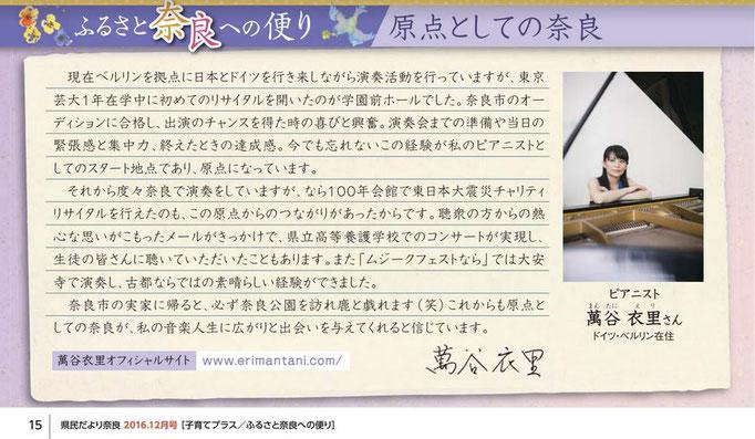 奈良県情報誌「県民だより奈良」 2016年12月