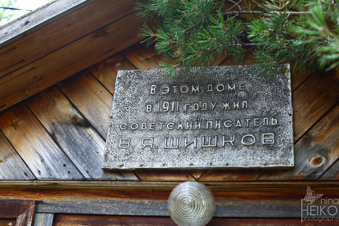 Музей имени В.Я. Шишкова
