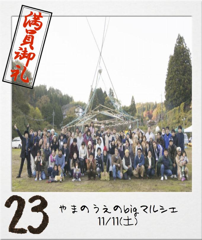 2017年11月11日開催 第23回 やまのうえのマルシェ