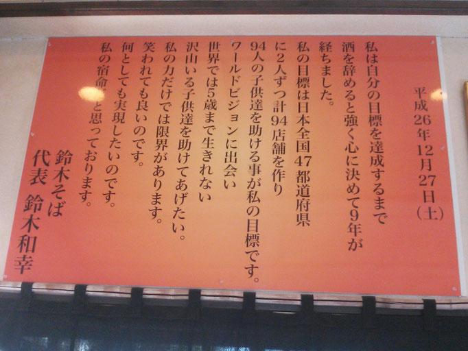 鈴木そば店主さんの志