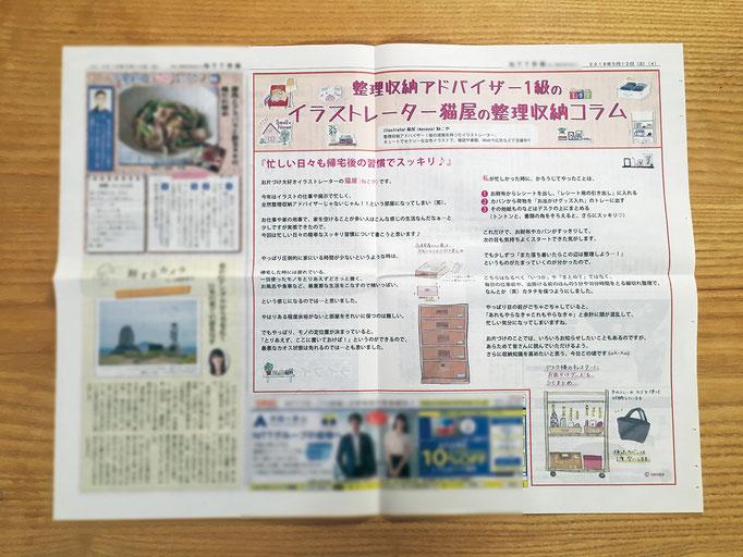 work : 某企業様・組合新聞内に「猫屋の整理収納コラム」