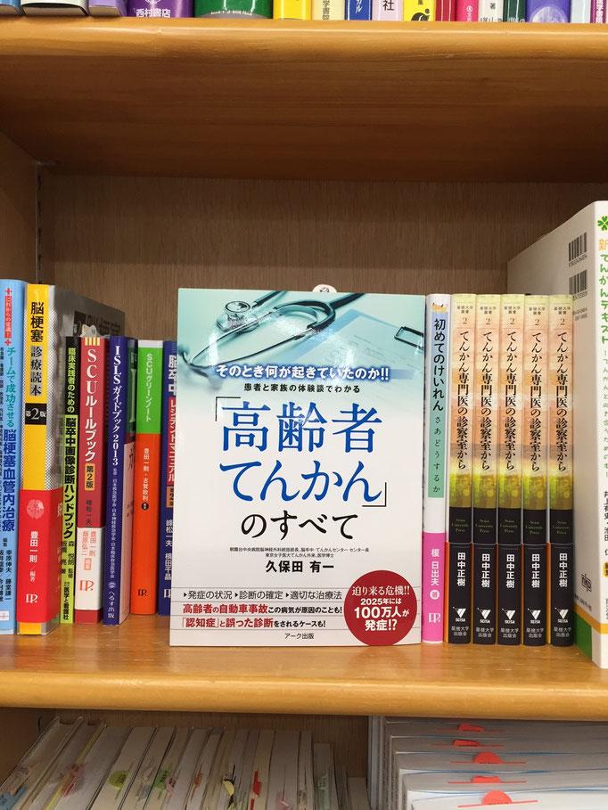 ジュンク堂書店 池袋本店 医学書コーナーで、『「高齢者てんかん」のすべて』を展開中!ありがとうございます。