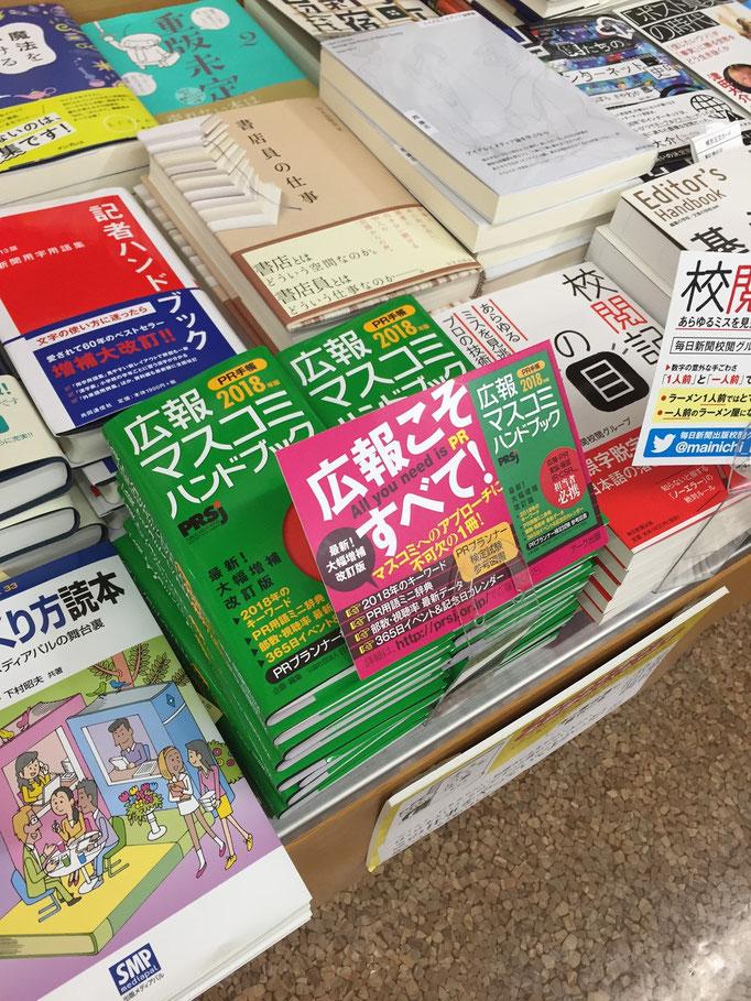 紀伊國屋書店新宿本店