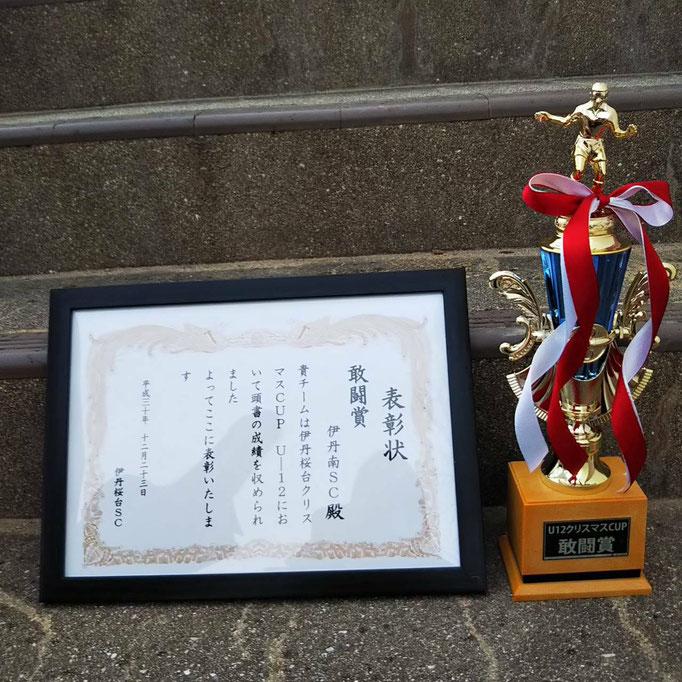 伊丹桜台クリスマスCUP2018 U-12大会 敢闘賞