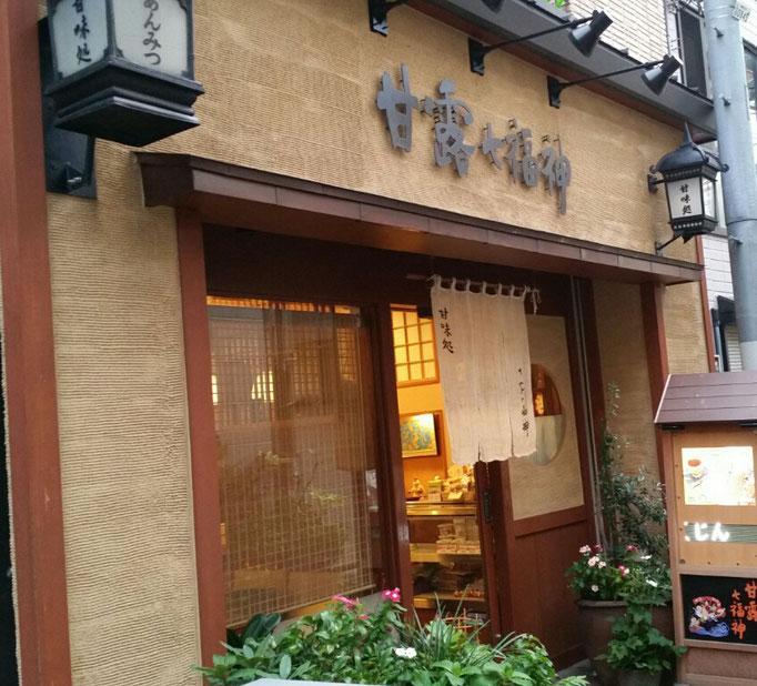 七福神は、巣鴨のとげぬき地蔵のすぐそばにある猫のいるお店