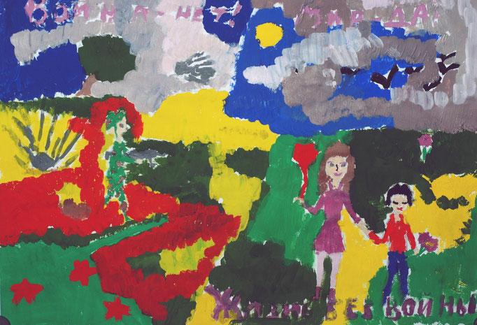 «Жизнь без войны», Онучина Ангелина, 9 лет