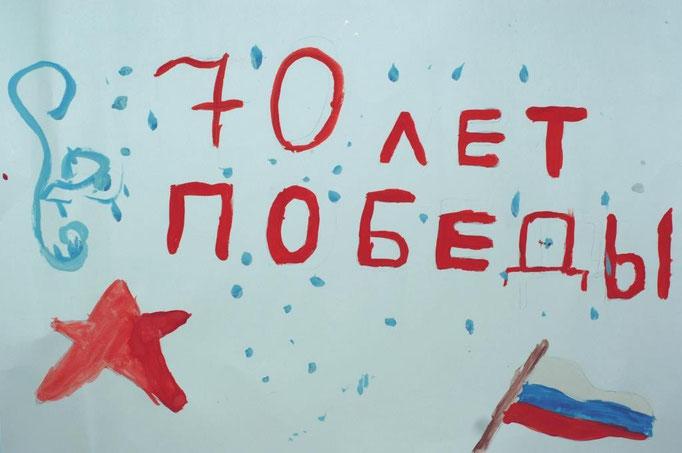 """""""Победа"""", Коледина Рита, 8 лет"""