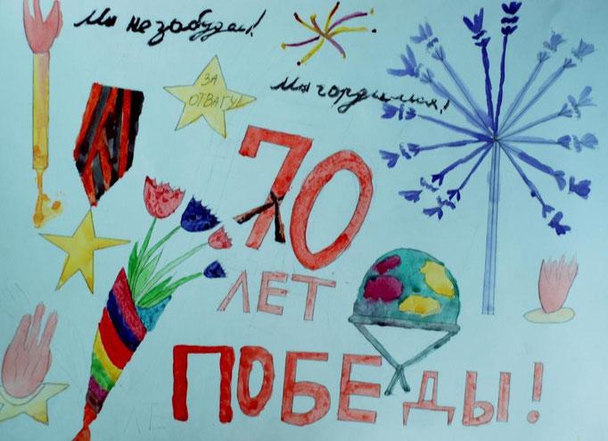"""Это наша Победа"", Кочорашвили Диана,  10 лет"