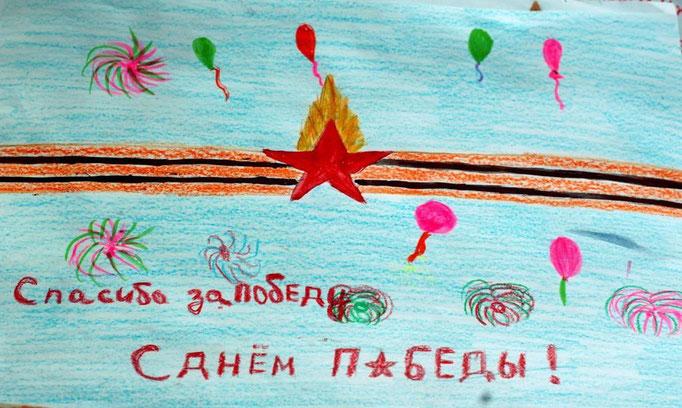 """""""Ура! Победа!"""", Соловьева Катя, 8 лет"""