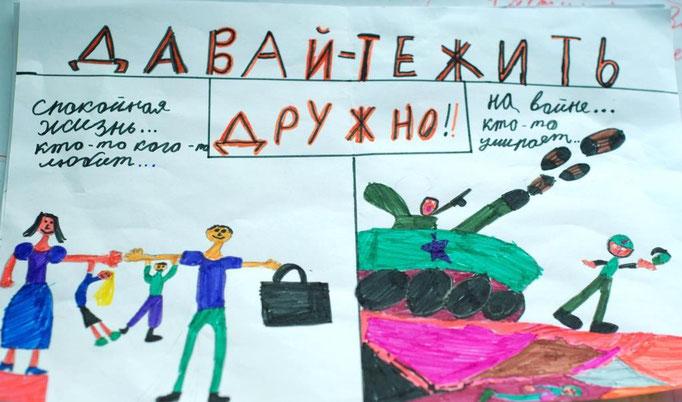 """""""Давайте жить дружно!"""", Чумарова Маша, 9 лет"""