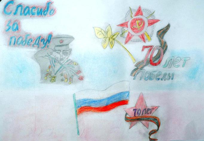 """Спасибо за Победу!"", Антонова Ксения, 9 лет"