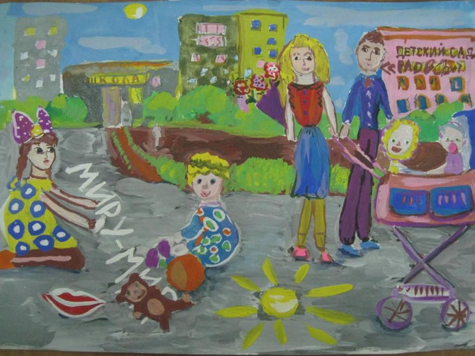«Мир на Земле», Михайлова Юля, 8 лет