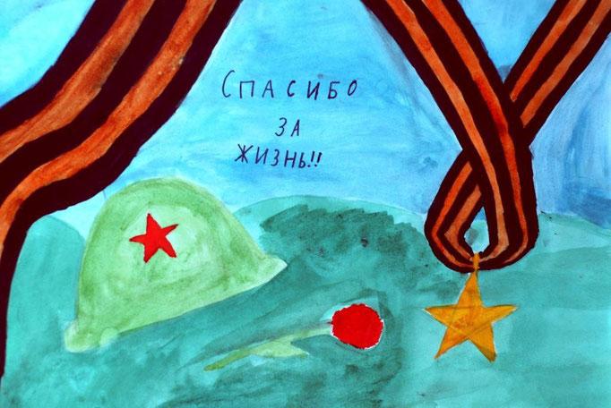 """""""Спасибо за жизнь"""", Горелова Валерия, 10 лет"""