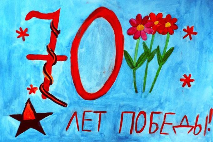 """""""Спасибо Вам, ветераны, за мирное небо над головой"""", Иванова Ангелина, 10 лет"""