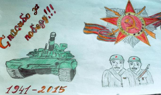 """Спасибо за Победу!"", Бухарин Глеб, 7 лет"