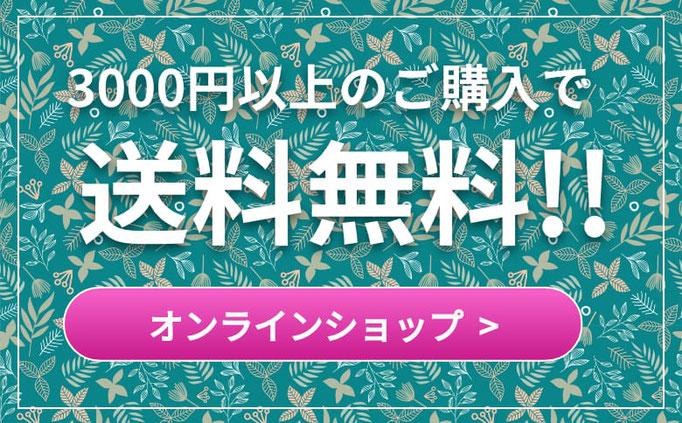 3000円以上のご購入で送料無料 オンラインショップ