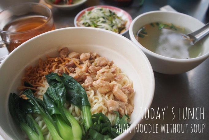 この日のお昼ごはんは スープなしのシャンヌードル