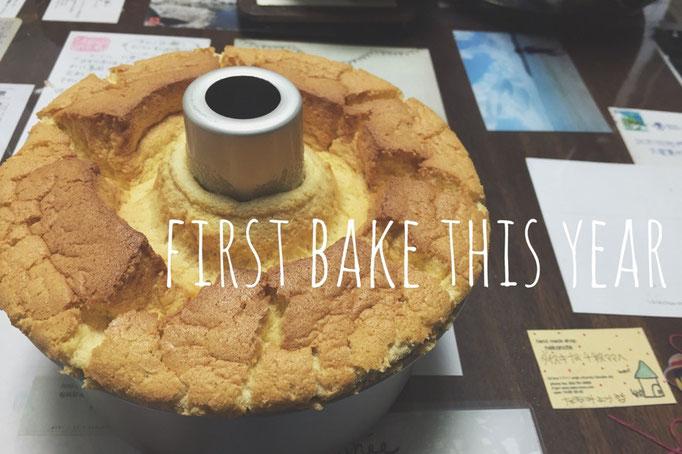 2015年始めのお菓子作りは 年末にがんばってくれたお母さんにバニラシフォンケーキ