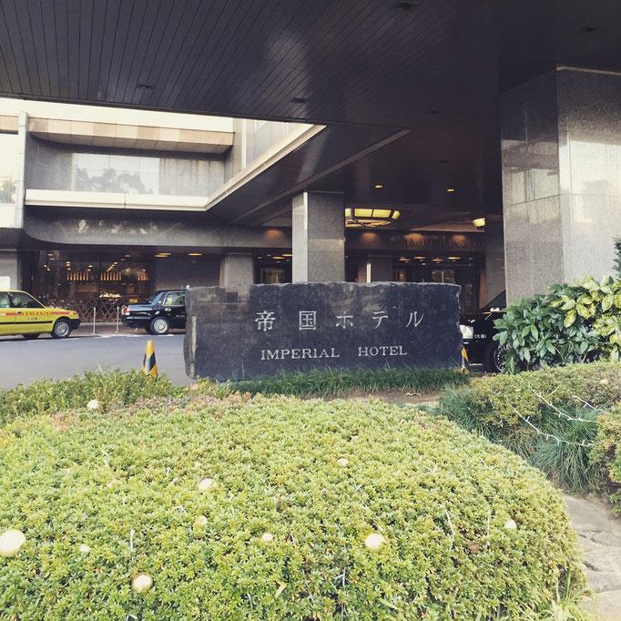 福岡から東京に戻り 出発前日は記念に帝国ホテルにお泊まり