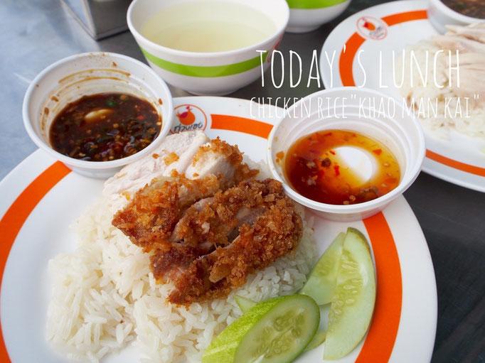 この日のお昼ごはんはカオマンガイ 蒸し鶏と揚げ鳥の2種類をのせられるのは素敵