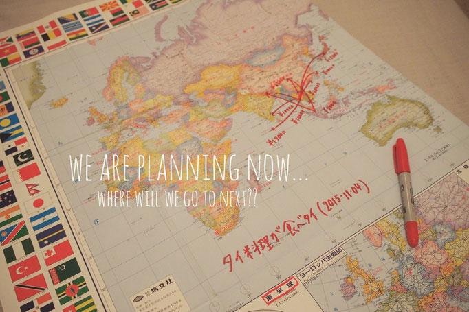 アジアに飛ぶフライト日程も決まって 今のうちに予約 予約 予約...世界地図を見ていると いつもわくわく♡