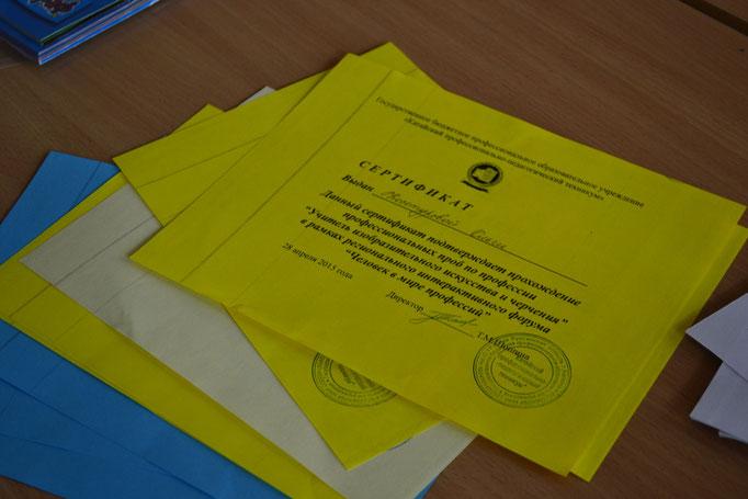 сертификаты участникам форума