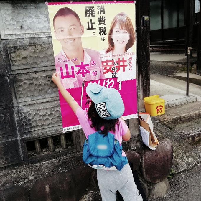 きんどーにちよーさん 『大人になるまでに総理になってね』と思ってるのは私だけど、ママとして山本太郎さん応援しています。