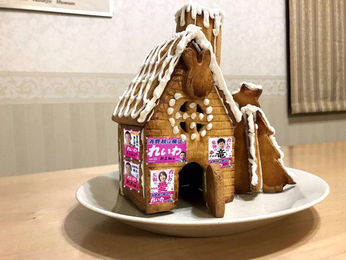 lilys0705さん こんなお家、街でたくさん見かけることができる世の中になるとイイなぁ (クッキーの家、既視感)