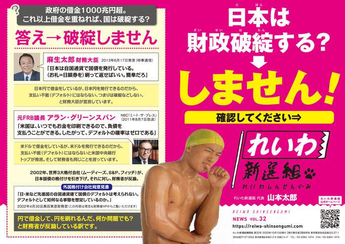 身長57㎝さん みなさん日本は財政破綻しませんよ。まずは読んで理解して。