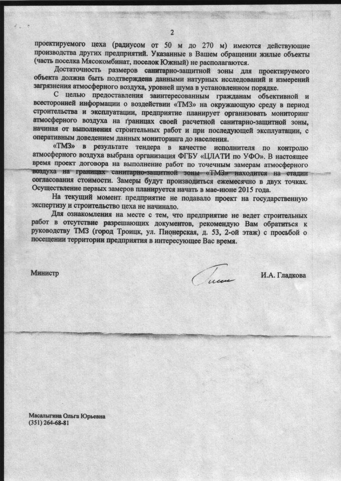 Ответ Министерства экологии Челябинской области
