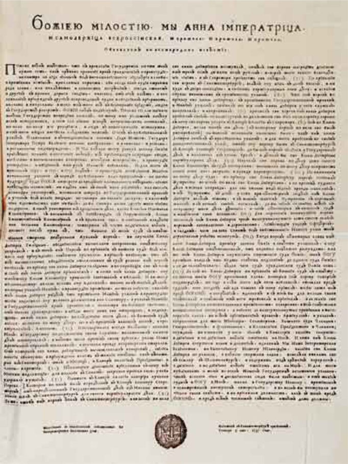 Указ императрицы Анны Иоанновны о ссылке князя Д.М.Голицына и конфискации его имений. 9 января 1737 года. РГАДА