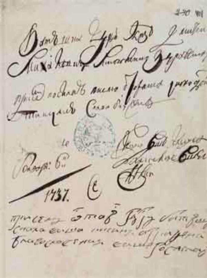 Письмо А.Д. и С.Д. Голицыных отцу. 1737. РГАДА