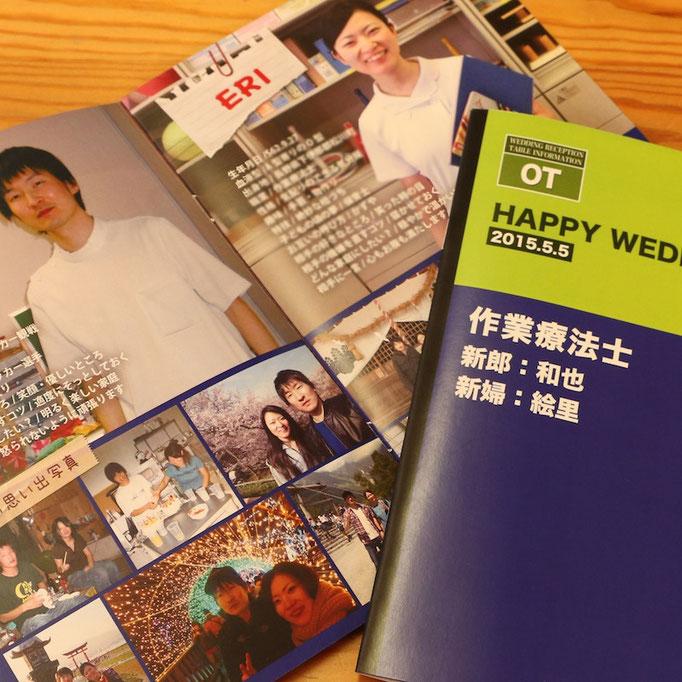 結婚式 プロフィールパンフレット ワクワクカンパニー